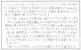 所沢市在住歪みからくる様々な不調でお悩みの匿名様男性直筆メッセージ