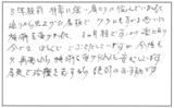 狭山市在住非常に強い肩こりでお悩みの匿名様女性直筆メッセージ