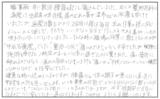 狭山市在住匿名様女性直筆メッセージ
