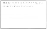 所沢市在住頚椎椎間板ヘルニアでお悩みの匿名様女性直筆メッセージ