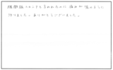 所沢市在住匿名様女性直筆メッセージ