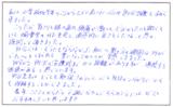滝澤様女性川越市直筆メッセージ