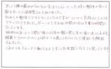 坂田様女性所沢市直筆メッセージ