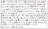 遠藤様男性所沢市直筆メッセージ