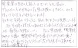 青山様女性所沢市直筆メッセージ