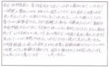 佐藤様男性所沢市直筆メッセージ