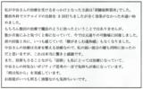 所沢市在住肩腱板断裂炎でお悩みの匿名様女性直筆メッセージ