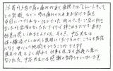 ふじみ野市在住ストレートネックでお悩みの匿名様男性直筆メッセージ