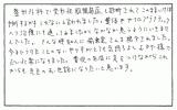 狭山市在住変形性股関節症でお悩みの匿名様女性直筆メッセージ